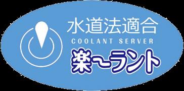 水道法適合 楽〜ラント
